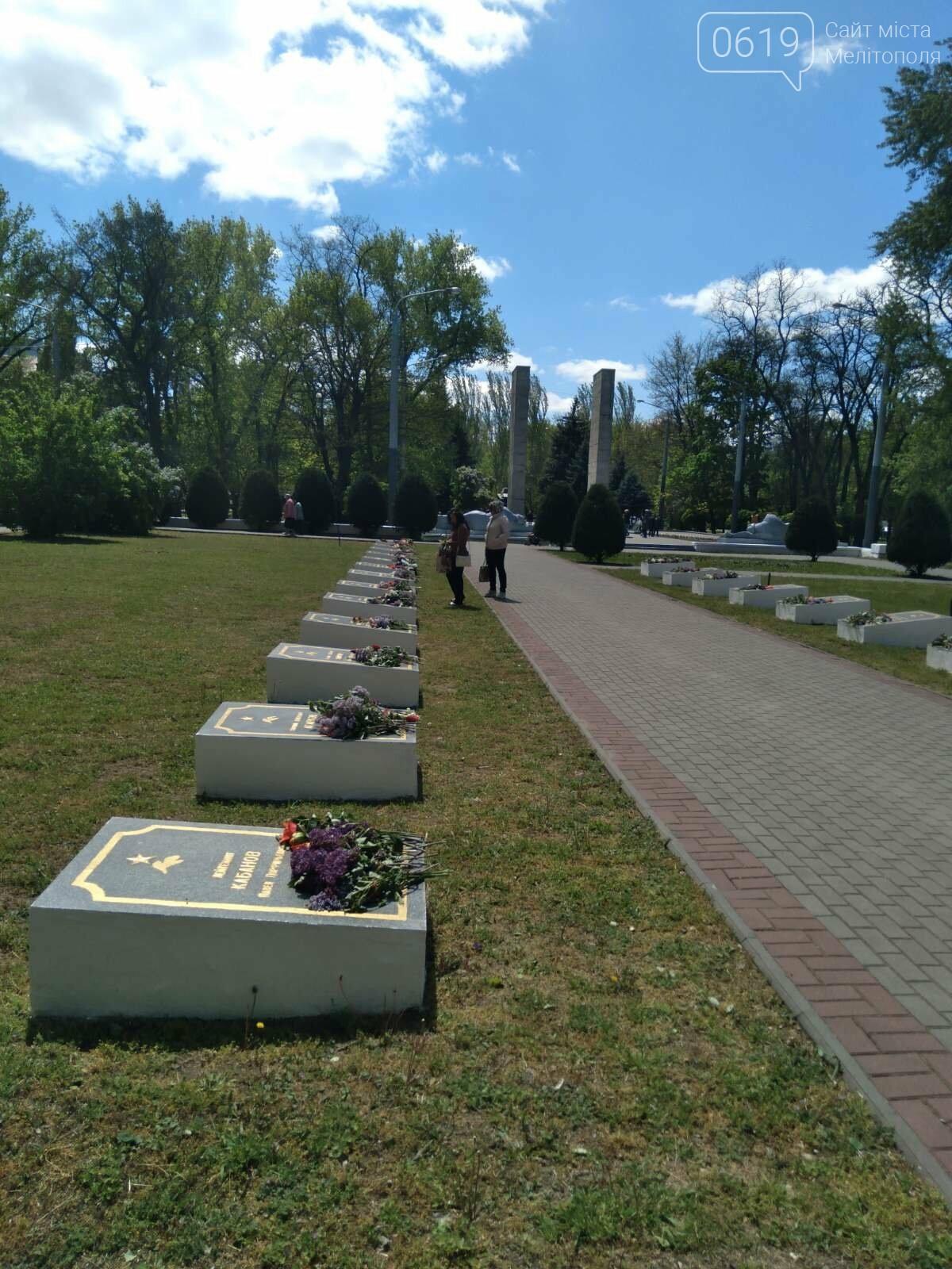 Мелитопольцы отмечают День Победы