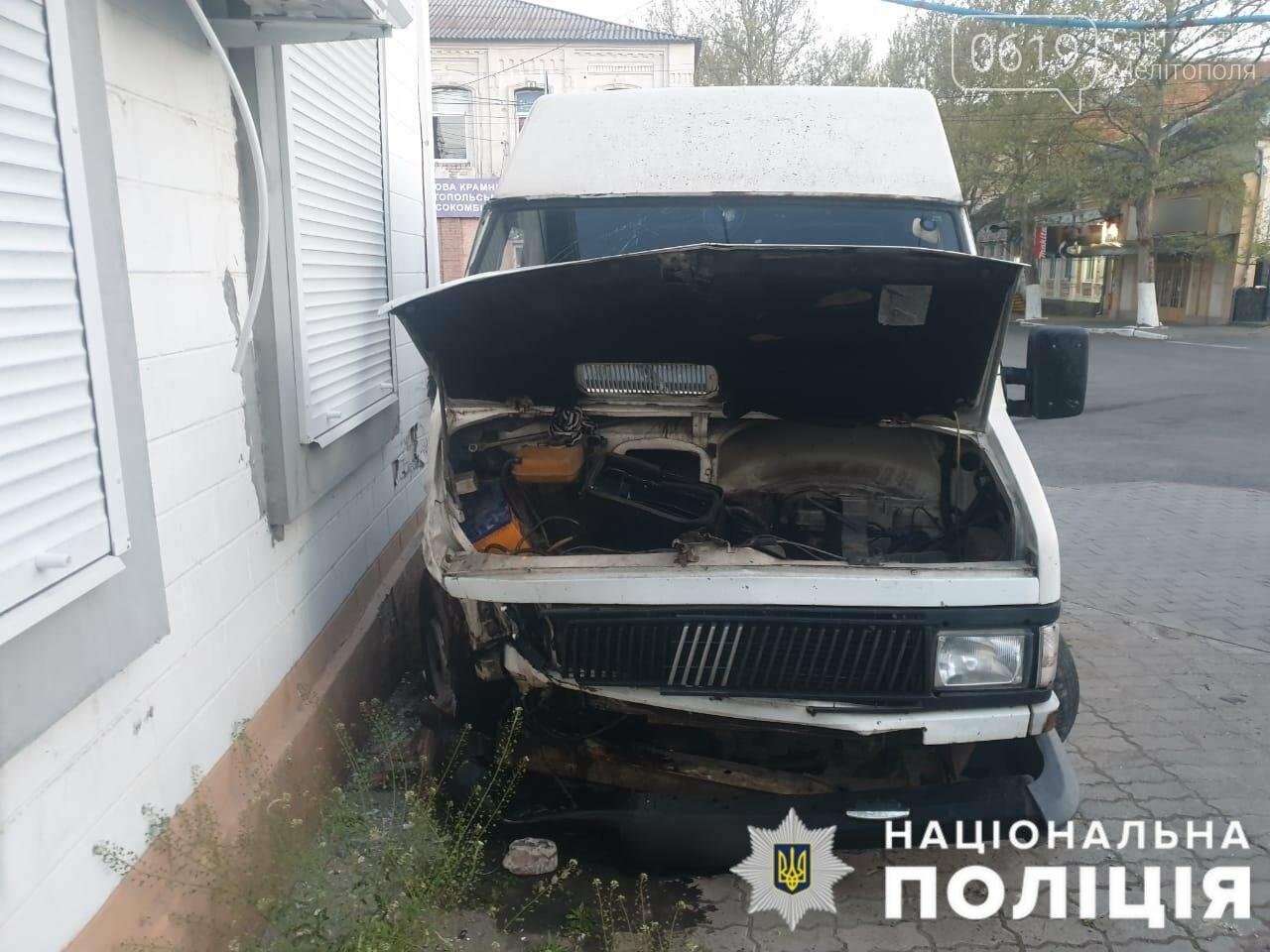 В День Победы в Мелитополе произошло два ДТП с пострадавшими: полиция ищет очевидцев, фото-2