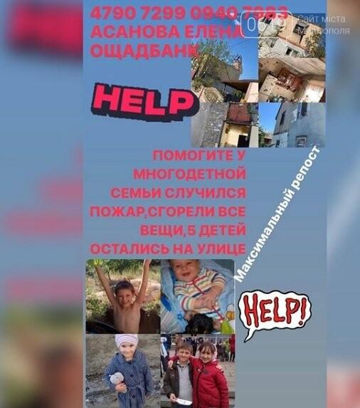 Не будьте равнодушными: многодетная семья погорельцев из Мелитополя нуждается в помощи, фото-3
