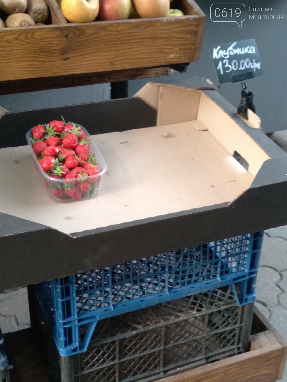 Первая клубника: за сколько в Мелитополе можно купить вкусную ягоду?, фото-2