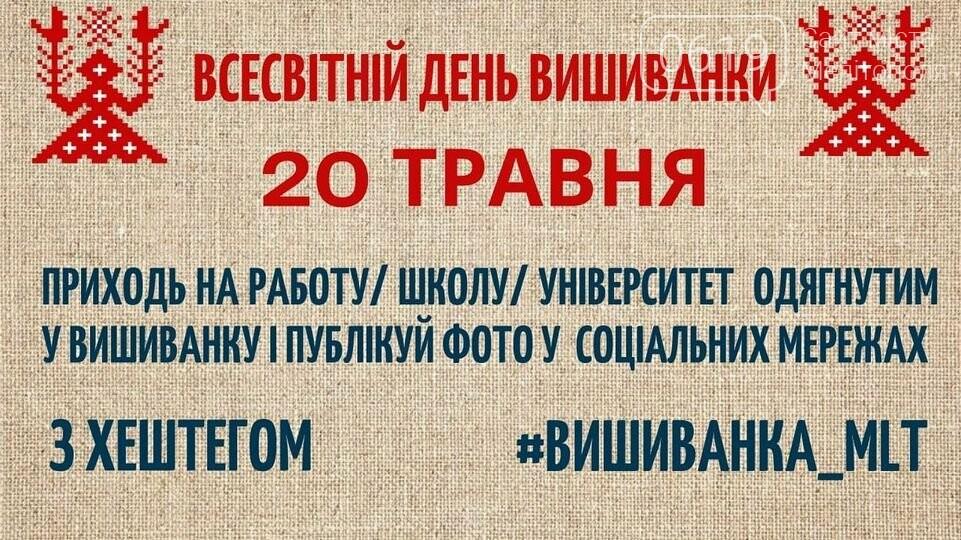 Мелитопольцев приглашают принять участие в мероприятиях, посвященных Дню вышиванки, фото-2