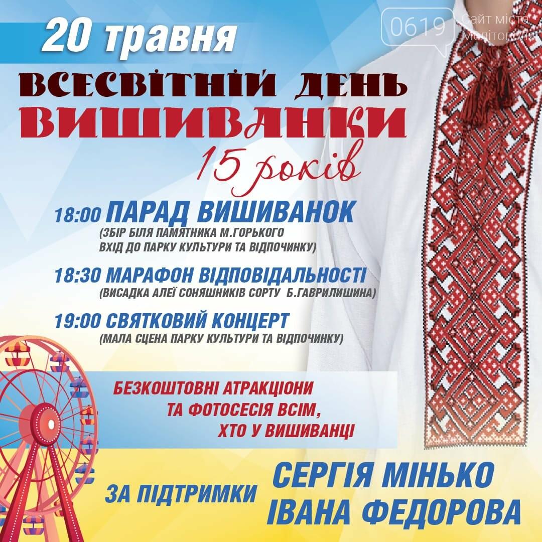 Мелитопольцев приглашают принять участие в мероприятиях, посвященных Дню вышиванки, фото-1