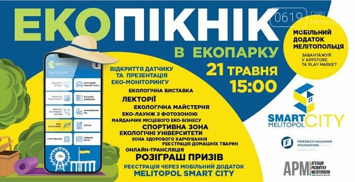 Мелитопольцев зовут на экопикник: программа праздника, фото-1