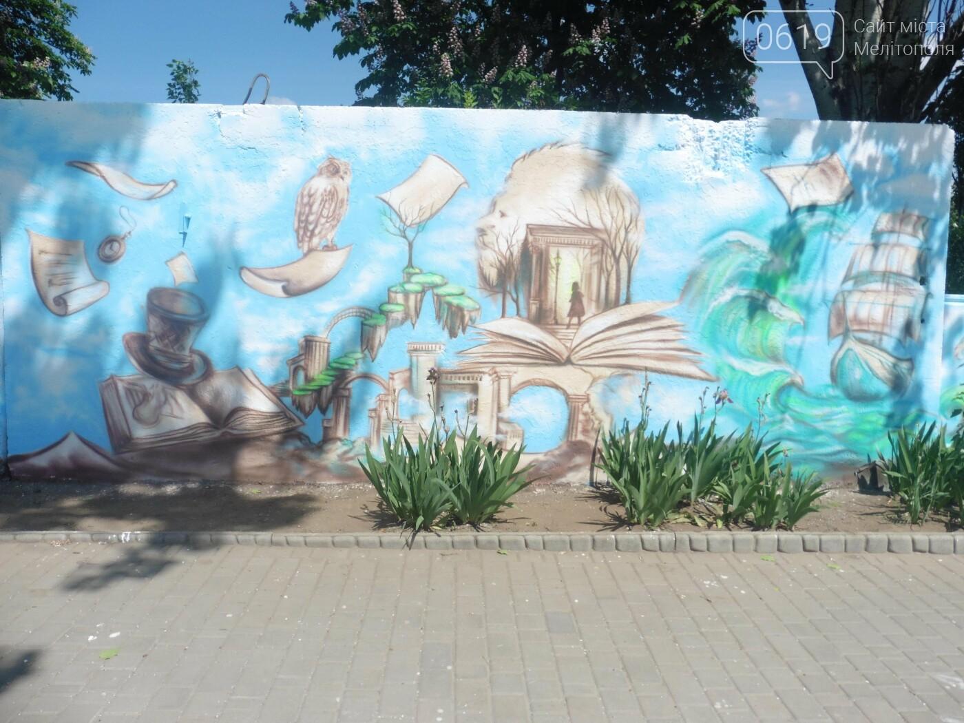 Триптих в центре Мелитополя завершен