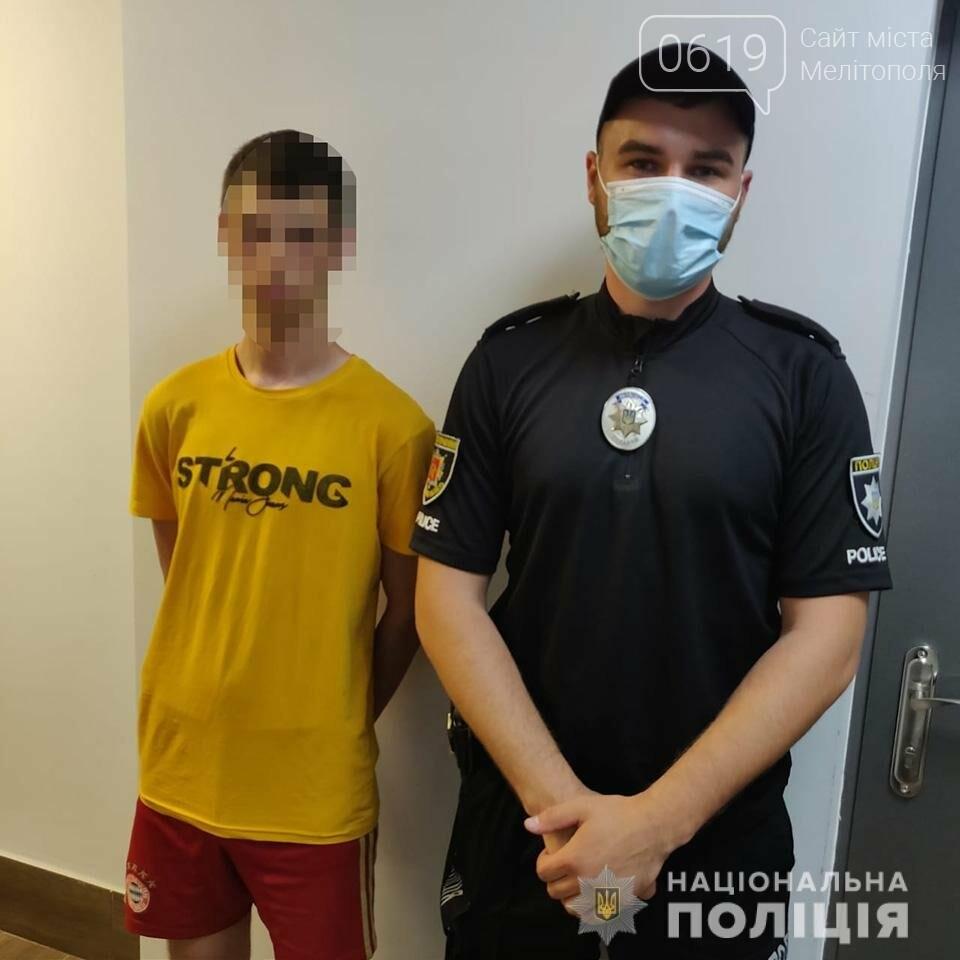 Прогулял ВНО: в Мелитополе ювенальные полицейские разыскивали 17-летнего школьника, фото-1