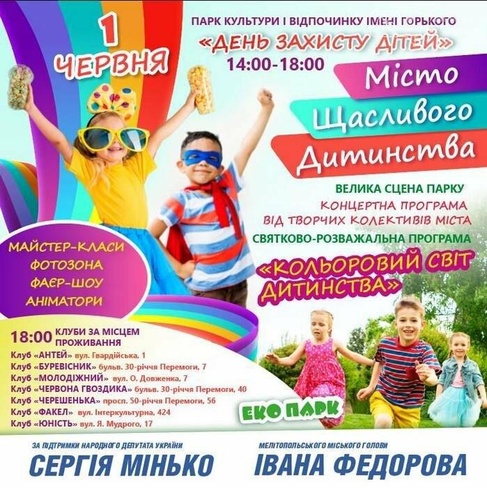 Какая программа ждет маленьких мелитопольцев в День защиты детей?, фото-1