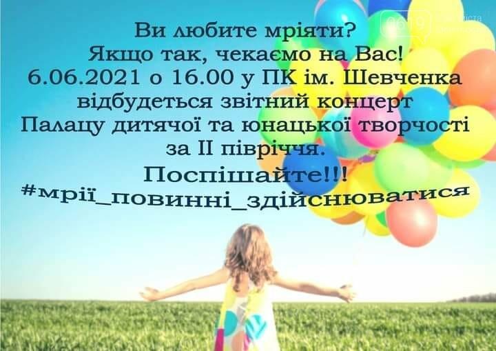 """""""Звездный дождь - 2021"""": мелитопольцев приглашают на праздничный концерт, фото-1"""