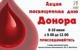 Мелитопольцев приглашают принять участие в акции и сдать кровь, фото-1