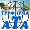 Турагентство АТА, Туристические агентства, Турфирма АТА, АТА Тур Мелитополь