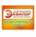 «Экватор» база строительных материалов, стройматериалы Мелитополь