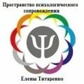 Пространство психологического сопровождения Елены Титаренко Мелитополь