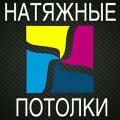 Натяжные потолки Горизонталь Мелитополь