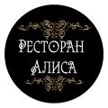 Алиса кафе-ресторан в Мелитополе
