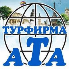 Логотип - Турагентство АТА, Туристические агентства, Турфирма АТА, АТА Тур Мелитополь