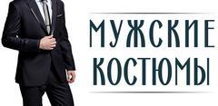 Логотип - Мужские костюмы, «Пассаж» 2 этаж, мужская одежда Мелитополь