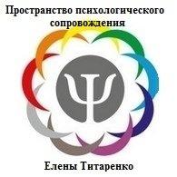 Логотип - Пространство психологического сопровождения Елены Титаренко Мелитополь