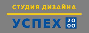Логотип - Успех 2000, Полиграфия и веб сайты Мелитополь