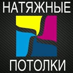 Логотип - Натяжные потолки Горизонталь Мелитополь