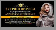 Логотип - Магазин шуб и меховых изделий Anastasiya-shop Мелитополь