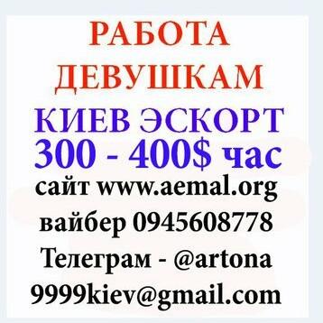 Киев работа в эскорте для девушек tiffany and co каталог