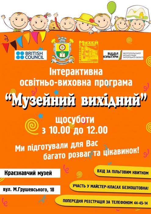 """Детей приглашают на """"Музейный выходной"""", фото-1"""