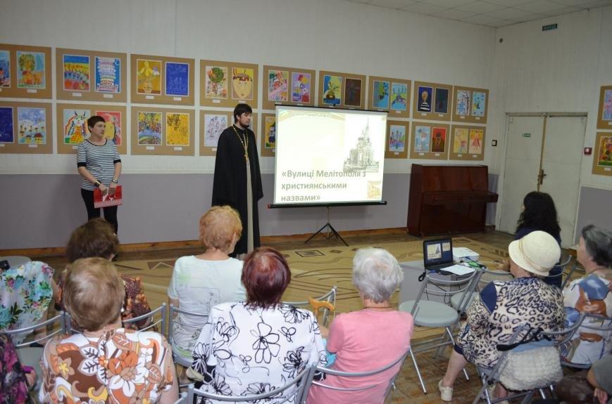 В музее провели встречу «Улицы Мелитополя с христианскими названиями», фото-5