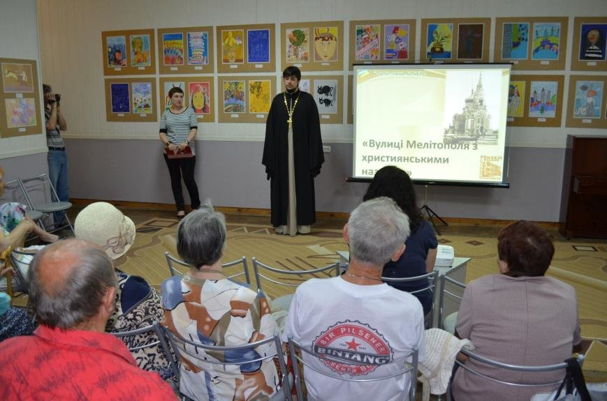В музее провели встречу «Улицы Мелитополя с христианскими названиями», фото-4
