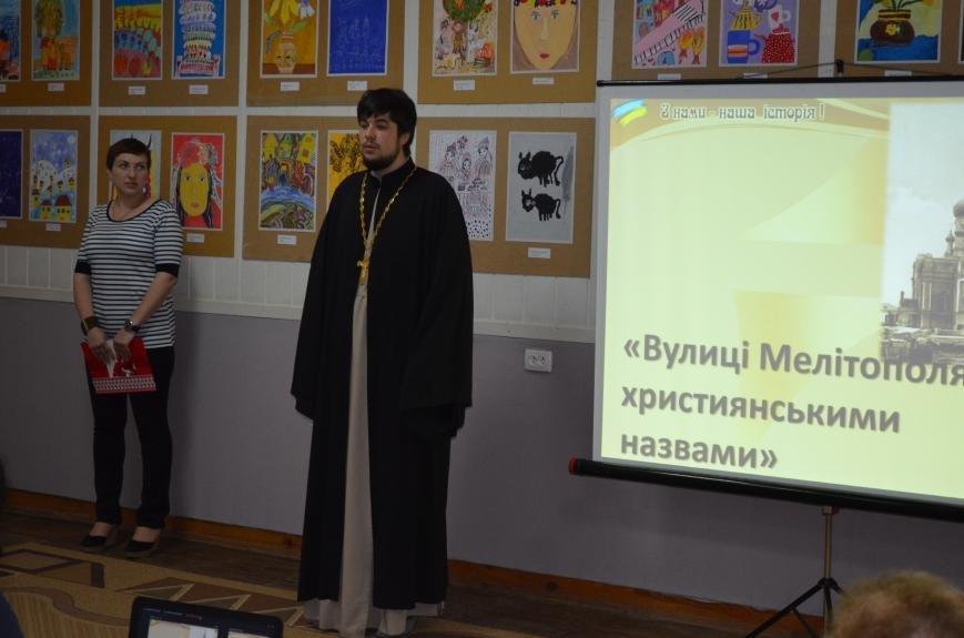 В музее провели встречу «Улицы Мелитополя с христианскими названиями», фото-2