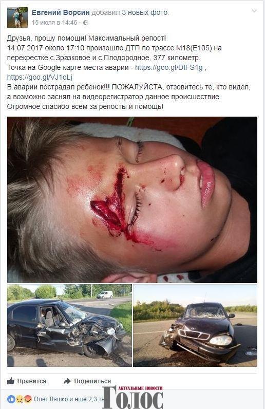 В Запорожской области в ДТП пострадал ребенок, фото-1