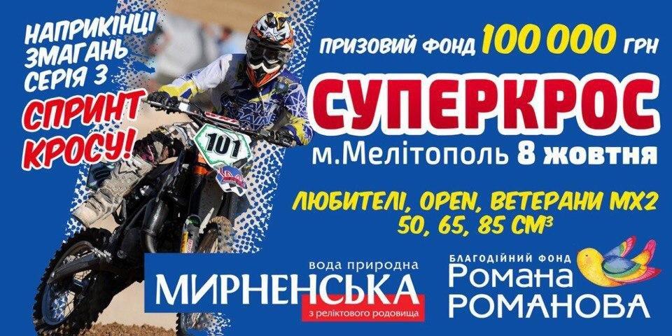 Завтра в городе пройдет II этап Чемпионата Украины по супер мотокроссу, фото-1