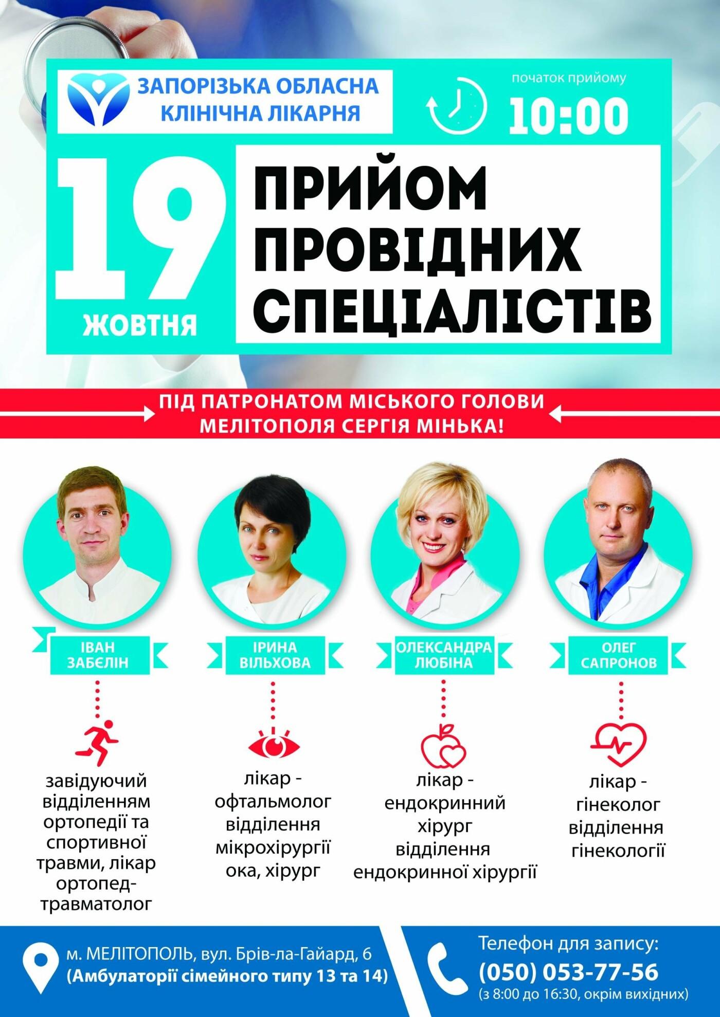 Горожане могут получить бесплатную консультацию у квалифицированных медиков из Запорожья , фото-1