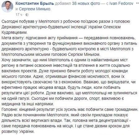 Константин Брыль поделился своими впечатлениями о Мелитополе , фото-1