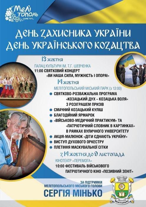 Завтра в Мелитополе отметят День защитника Украины и День украинского казачества, фото-1