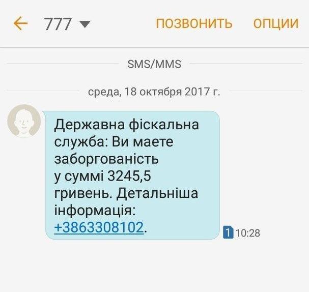 """""""Государственная фискальная служба"""" требует несуществующие долги , фото-1"""