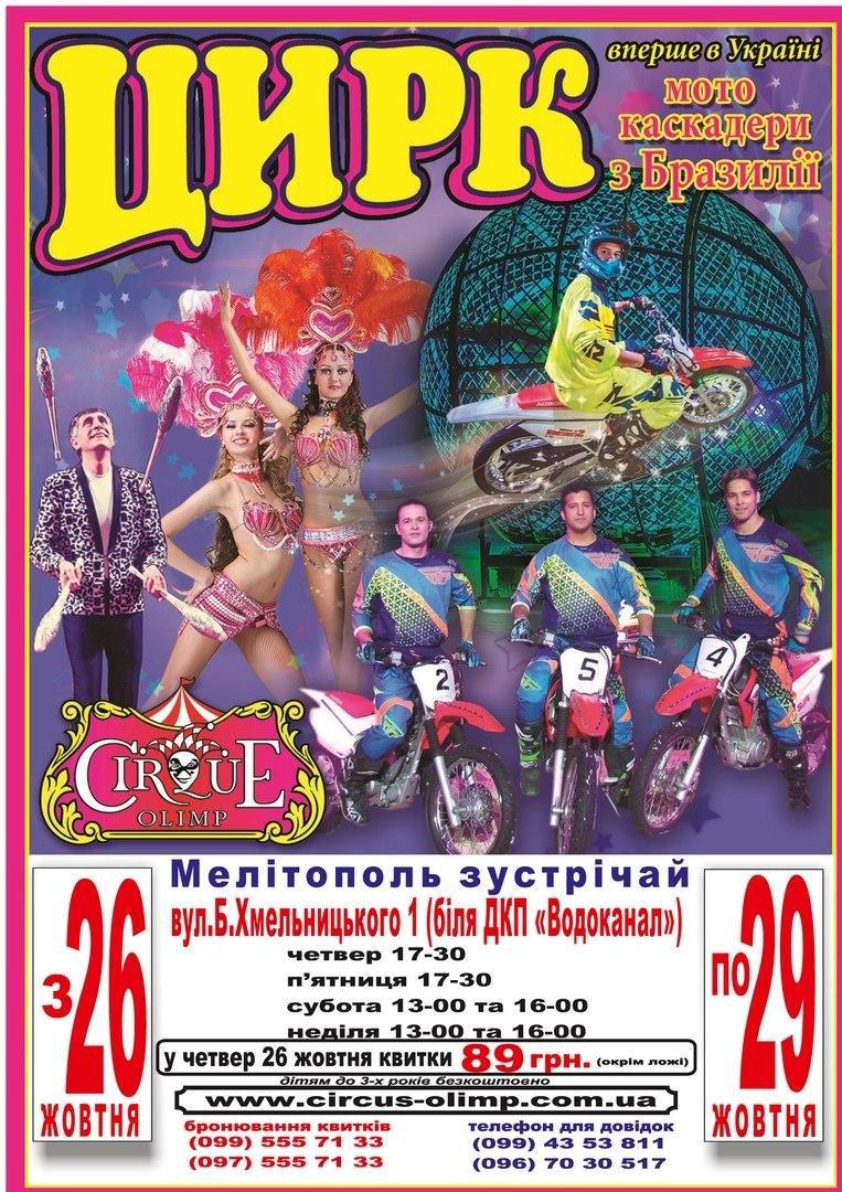 """Цирк """"Olimp"""": на арене выступят мотокаскадеры из Бразилии, фото-1"""