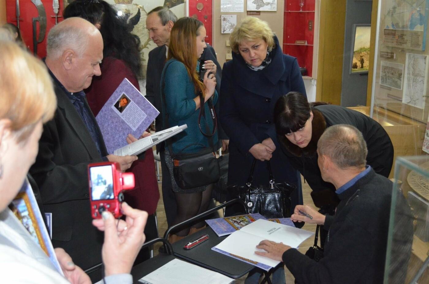 В Мелитополе состоялась презентация новой книги Сергея Авдеенко, фото-2