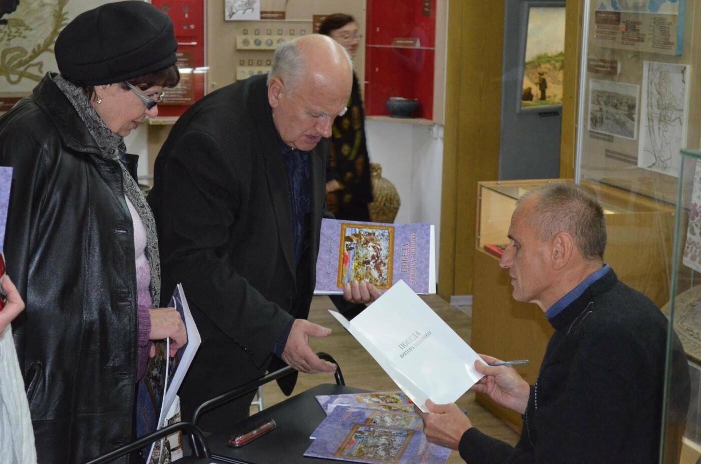В Мелитополе состоялась презентация новой книги Сергея Авдеенко, фото-1