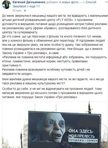 Жителей города напугал Голлум, фото-1
