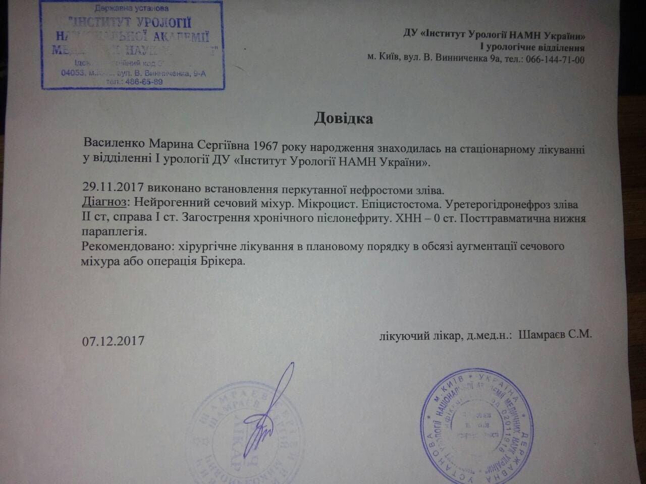 Жительнице Мелитополя срочно нужна помощь, фото-5
