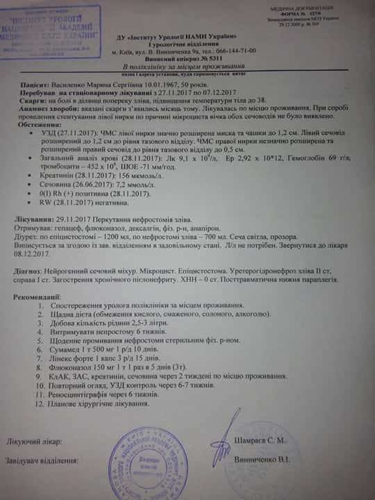 Жительнице Мелитополя срочно нужна помощь, фото-3