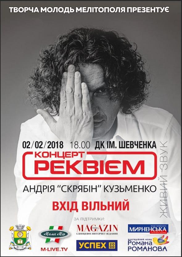 """Сегодня в Мелитополе состоится концерт-реквием Андрея """"Скрябин"""" Кузьменко, фото-1"""