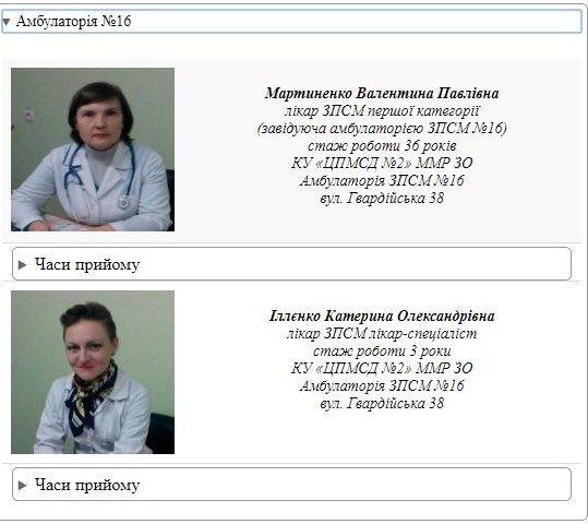 Фамилии семейных врачей с которыми можно заключить договор , фото-1