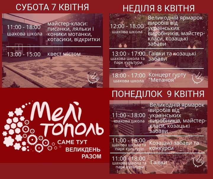 Пасха в Мелитополе: в шахматной школе пройдет ярмарка, а вечером возле нее состоится концерт, фото-1