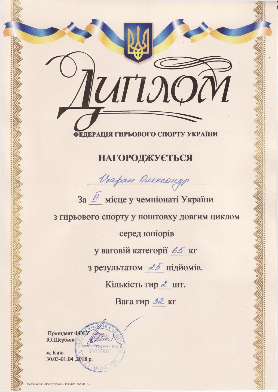 Студент и преподаватель ТГАТУ стали призерами Открытого кубка Украины по гиревому спорту, фото-4