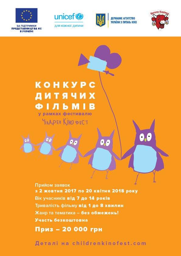 Юные мелитопольские режиссеры могут заработать 20 тысяч гривен , фото-1