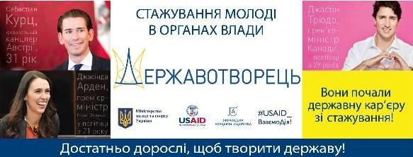 Мелитопольская молодежь может пройти стажировку в органах государственной власти , фото-1