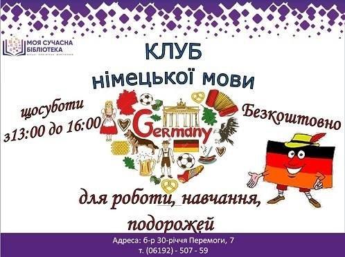 Мелитопольцев приглашают на бесплатные занятия по немецкому языку , фото-1