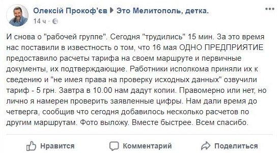 В Мелитополе снова обсудили повышение тарифа на проезд, фото-1