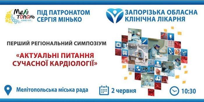 В Мелитополе пройдет первый региональный медицинский симпозиум, фото-1