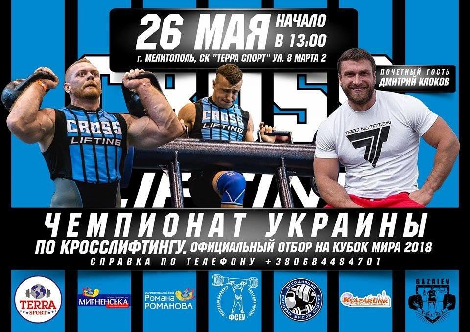 В Мелитополе состоится первый Чемпионат Украины по кросслифтингу, фото-1